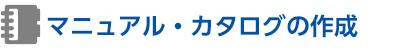 マニュアル・カタログの作成